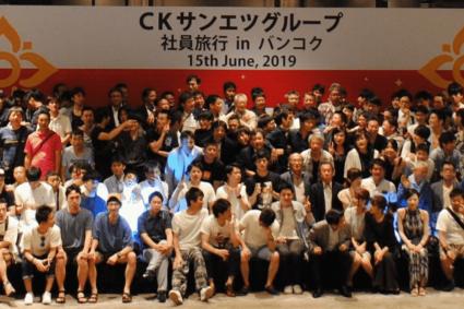 CK SAN-ETSU CO.,Ltd